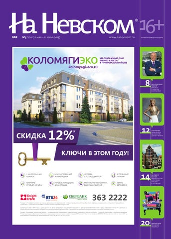 журнал На Невском, Санкт-Петербург, № 5 (220)