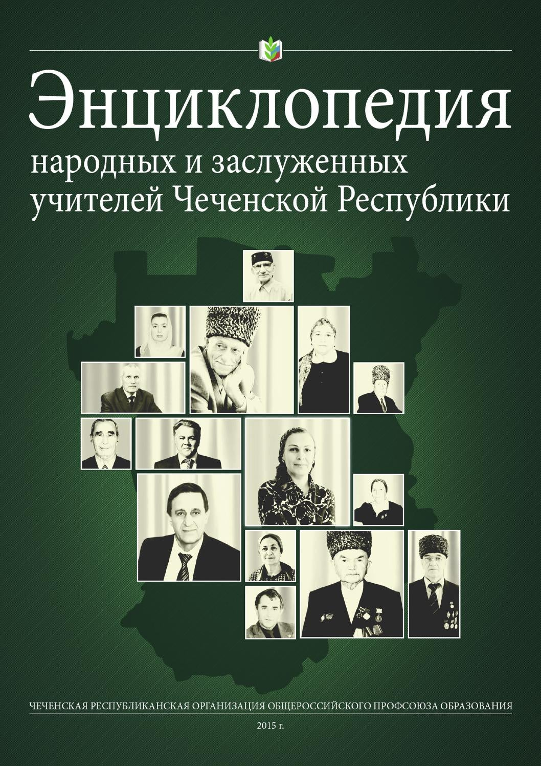 Дигаева Марет Ахмедовна   Вопросы Врачу