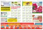 Лунно-посевной календарь огородника на июнь