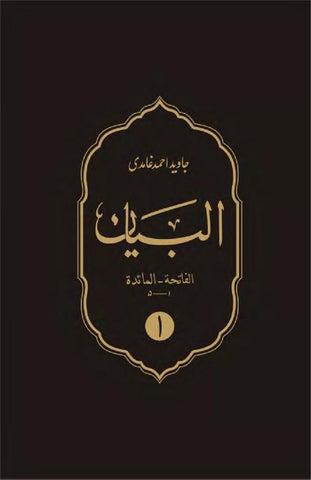 البیان جلد 1 : الفاتحۃ – آل عمران (1-3)
