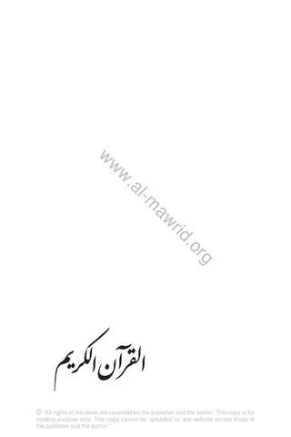 القرآن الکریم ۔ آخری دو گروپ