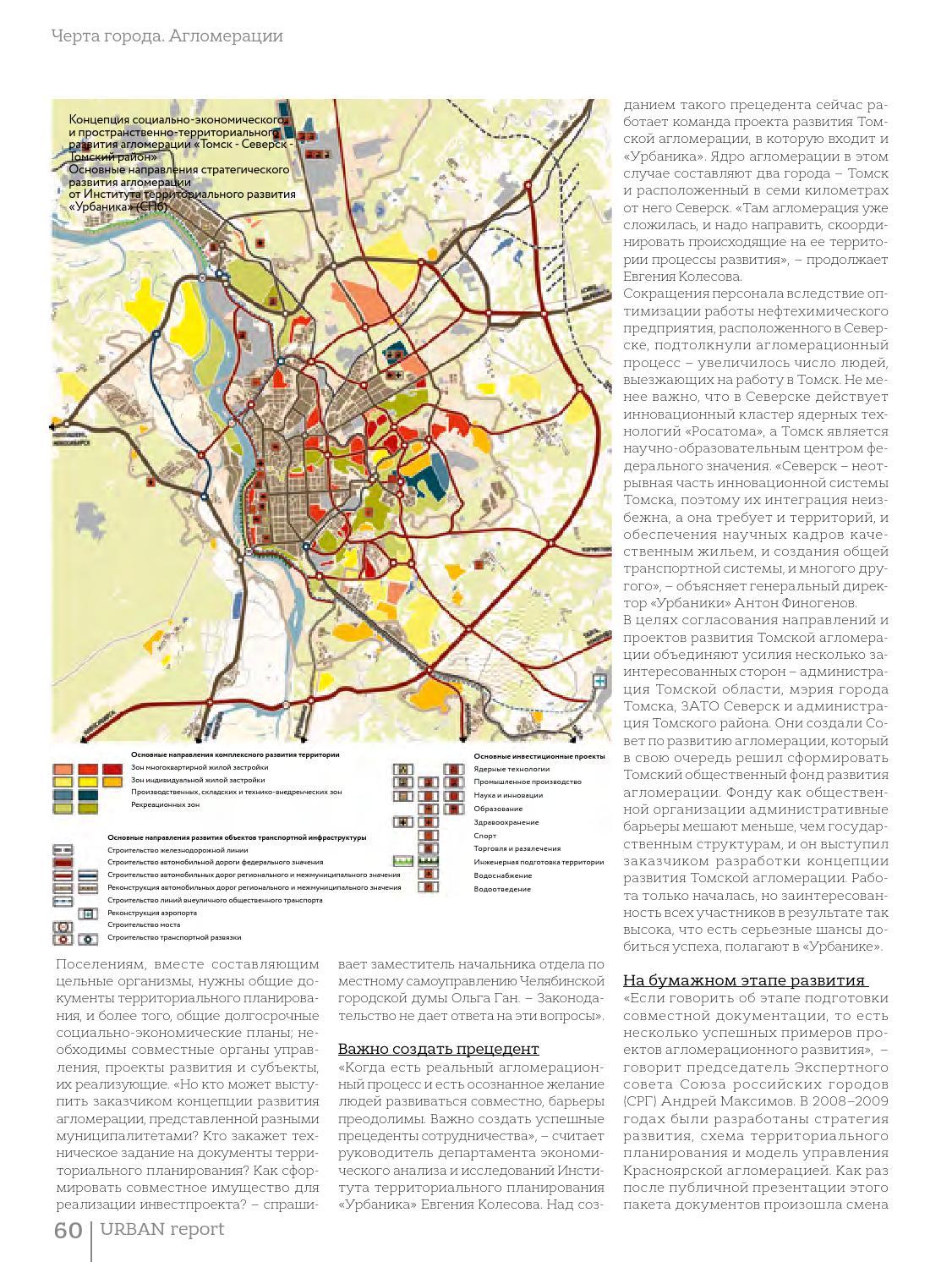 Схемы территориального планирования красноярская агломерация