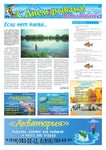 Спецпроект ко Дню рыбака