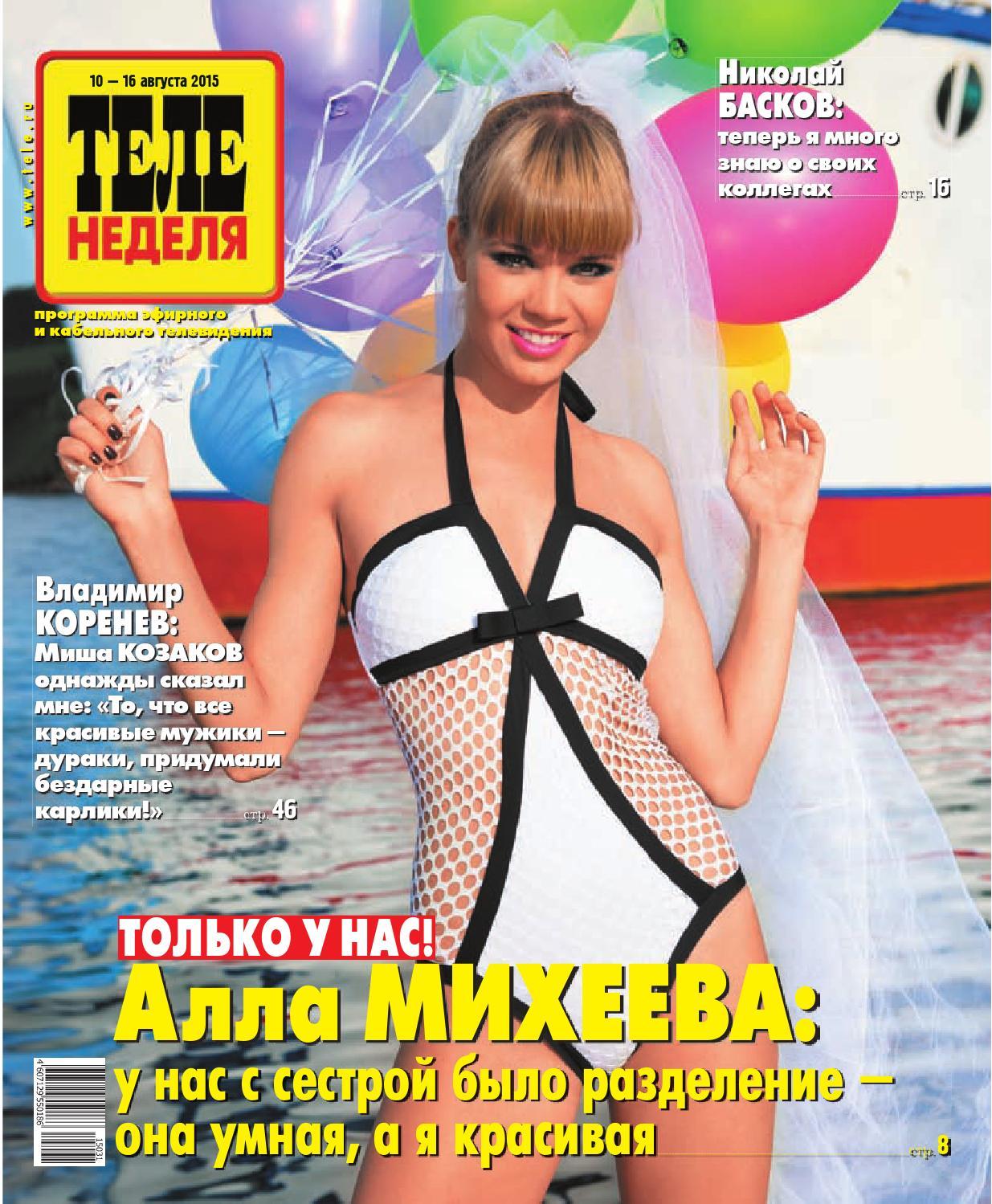 Сайт аллы михеевой 6 фотография