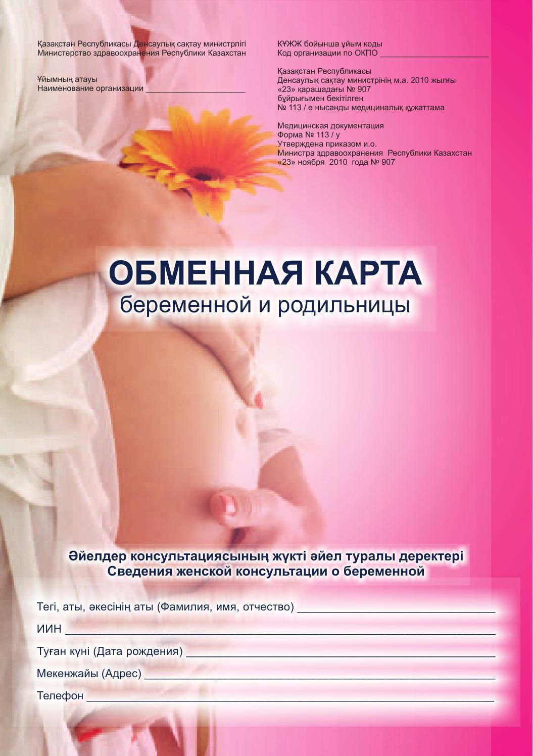 Подписанные беременных