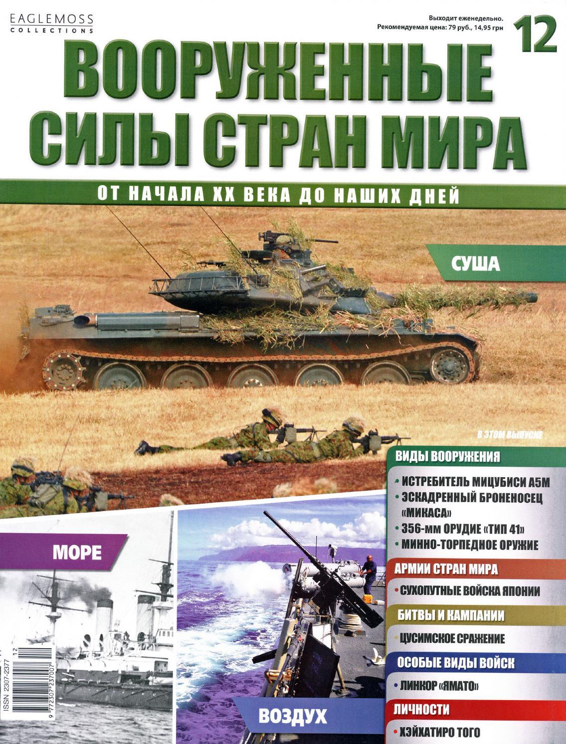 Журнал Мир Силы
