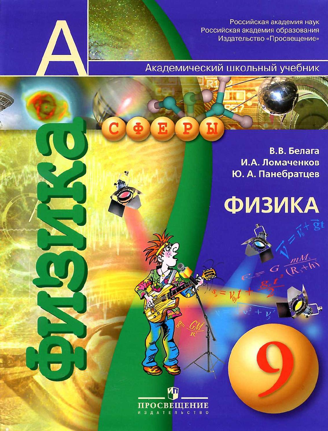 Учебник общества 6 класс боголюбова читать