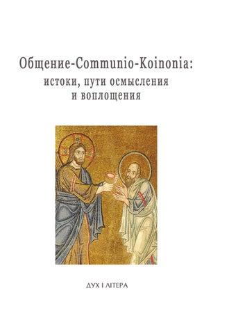 Общение-Communio-Koinonia: Истоки, пути осмысления и воплощения -- Duh Litera