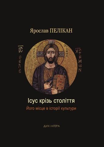 """Ярослав Пелікан """"Ісус крізь століття"""" -- Duh Litera"""