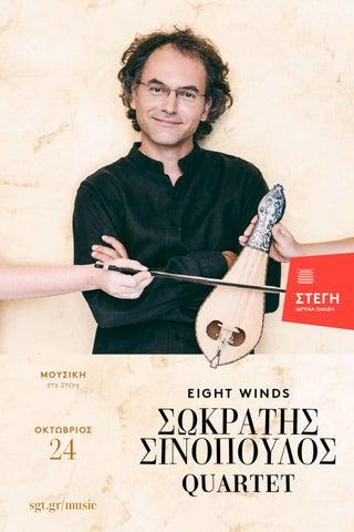 ISSUU Sokratis Sinopoulos Quartet