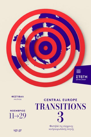 ISSUU Transitions Central Europe: Audition for a demonstration (Ακρόαση για μία διαδήλωση)