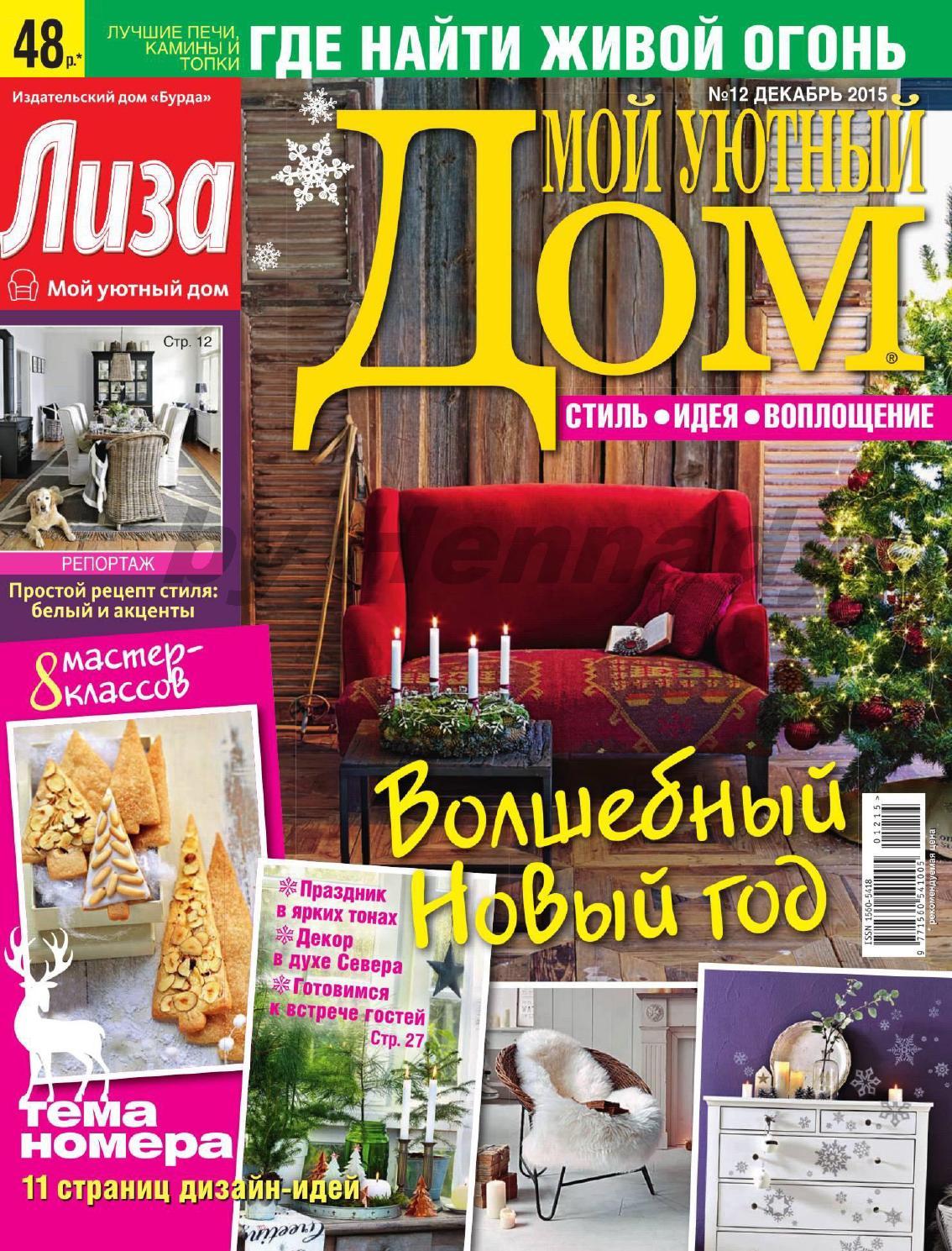 Онлайн журналы для дизайна