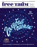 Листать свежий номер журнала Free Тайм Екатеринбург