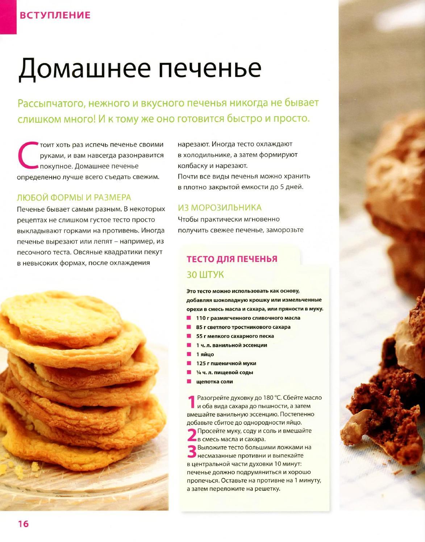 Новые рецепты печенья домашнего