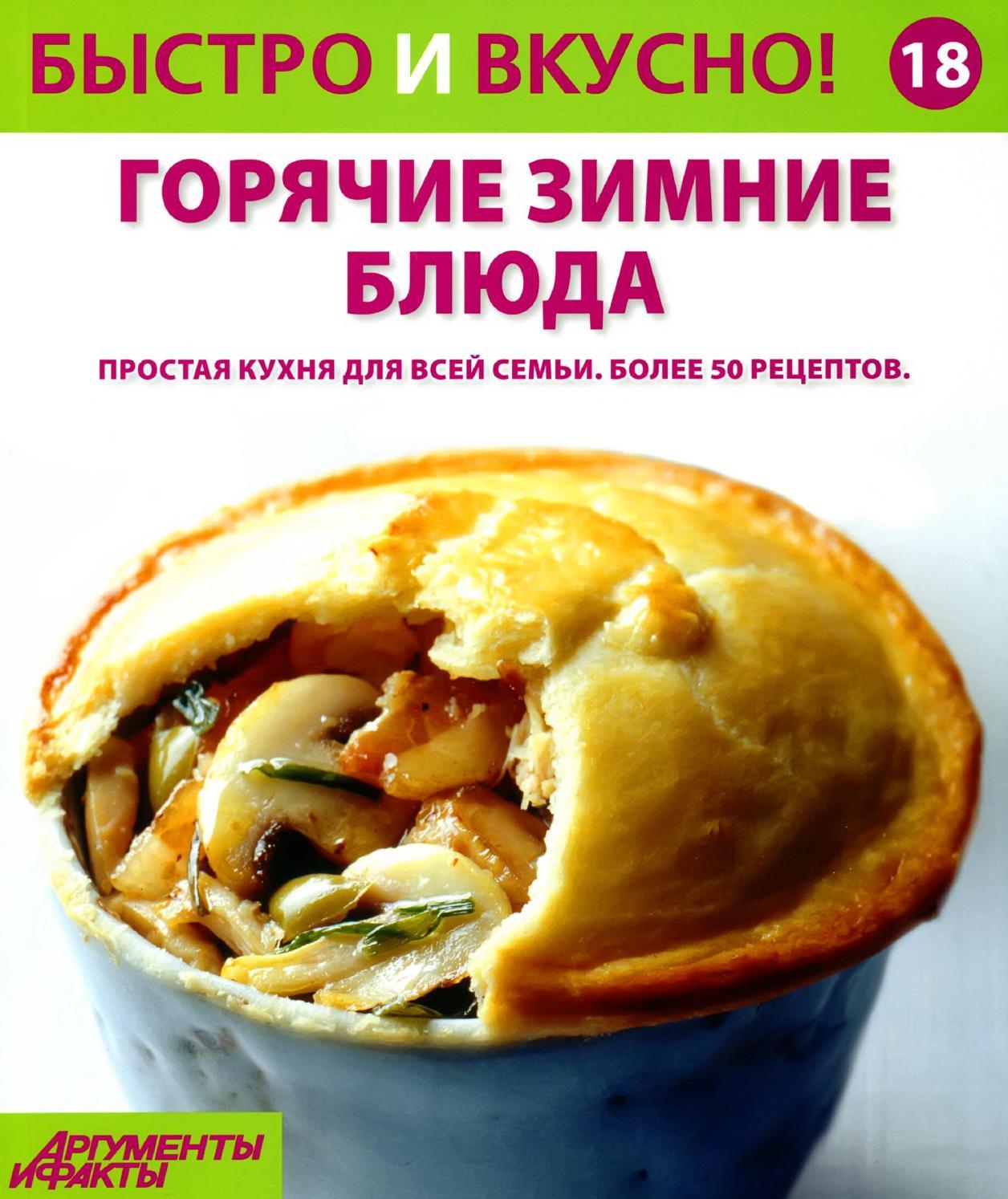 Вкусные горячие блюда рецепты с пошагово