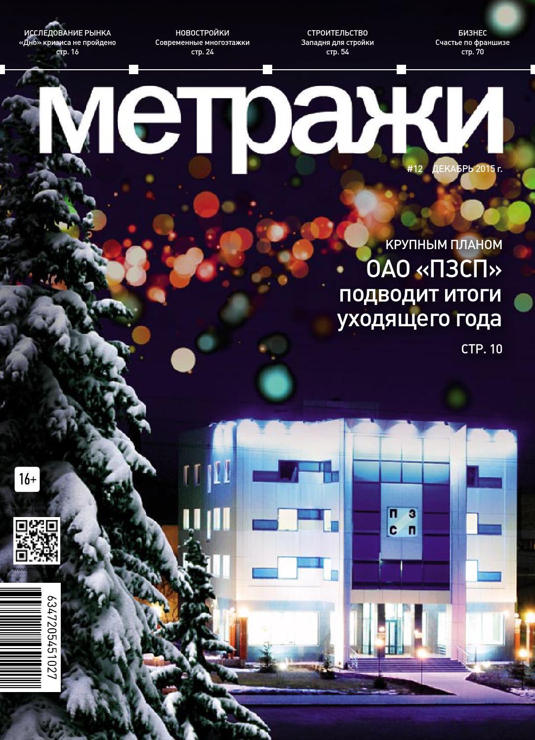 Журнал крупный план 15 фотография