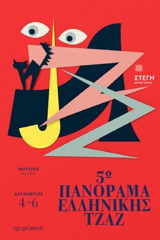 ISSUU 5ο Πανόραμα Ελληνικής Τζαζ