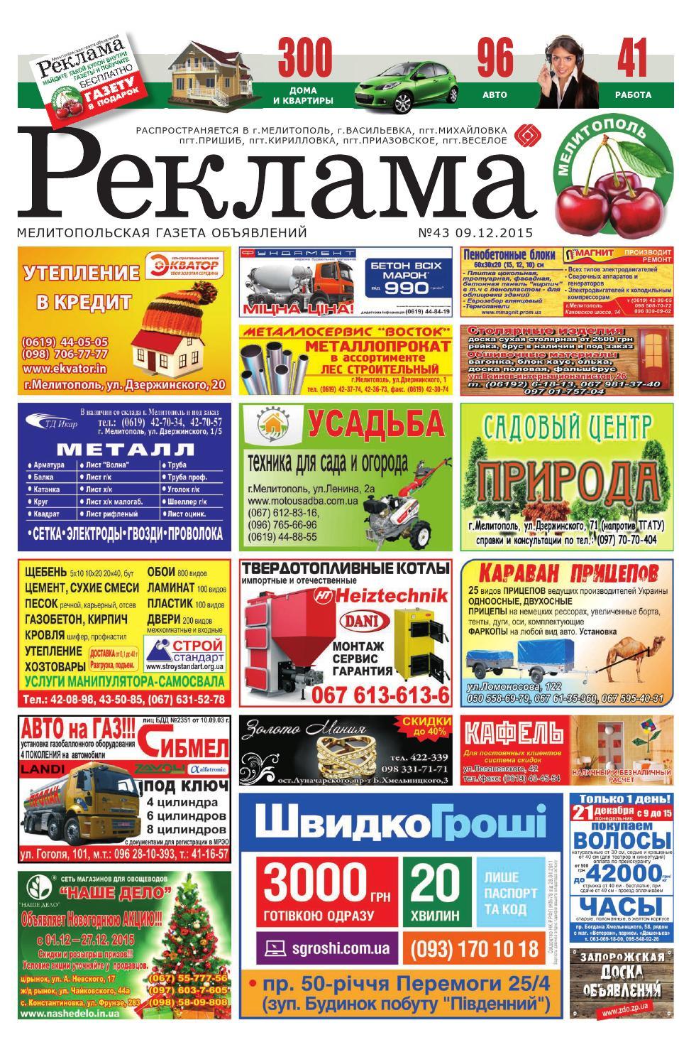 gazeta-obyavleniy-dlya-seksa