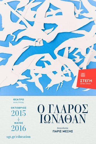 ISSUU Jonathan Livingstone Seagull Travels All Around Greece