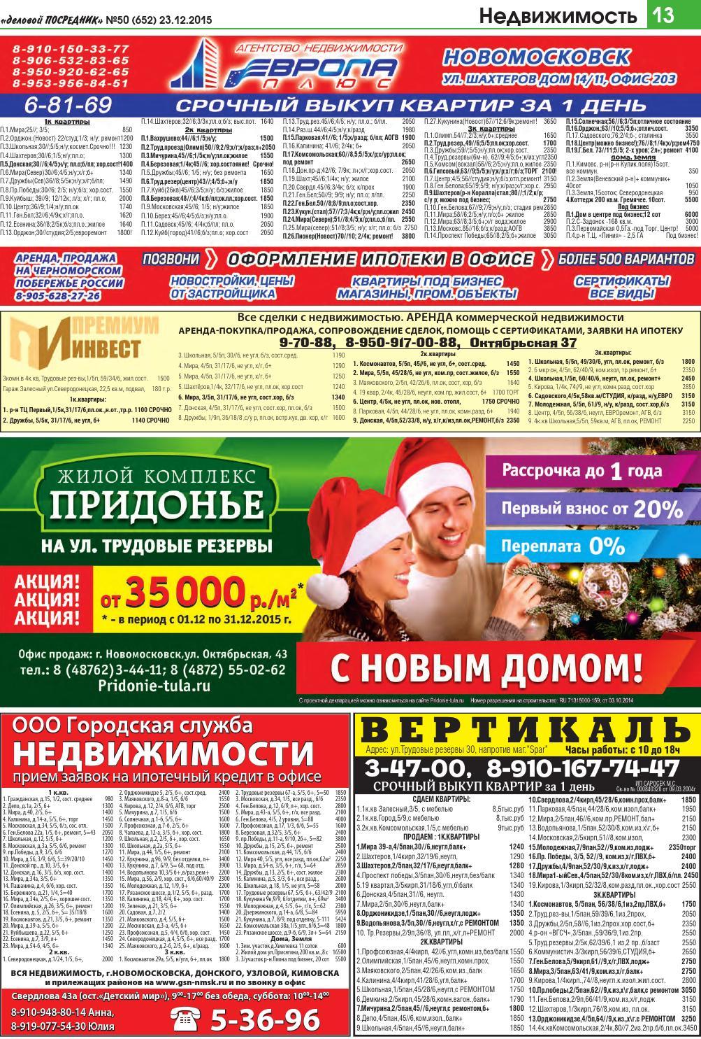 delovoy-posrednik-znakomstva-novomoskovsk