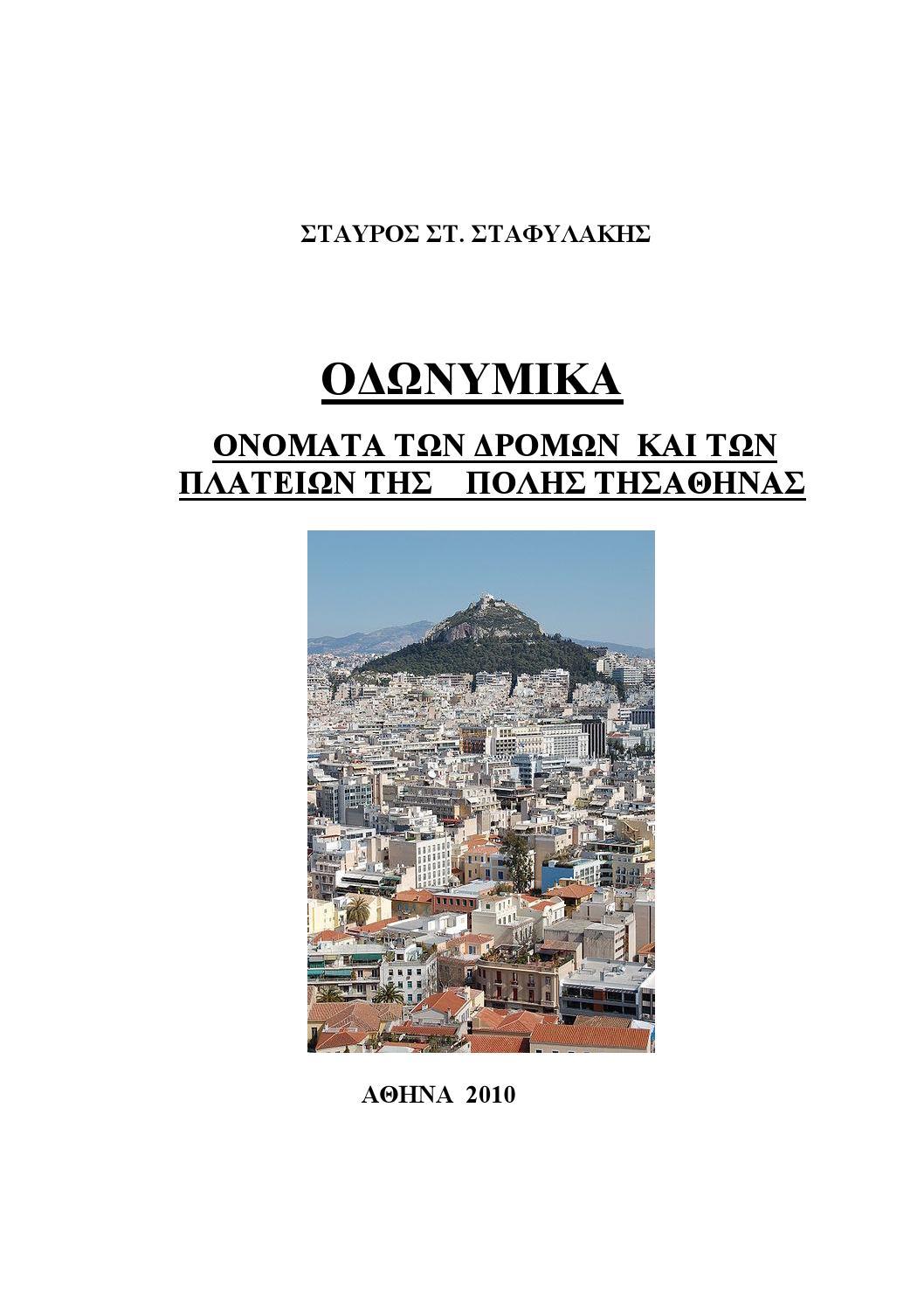 (3pdf) οδοι & πλατειεσ (pdf)