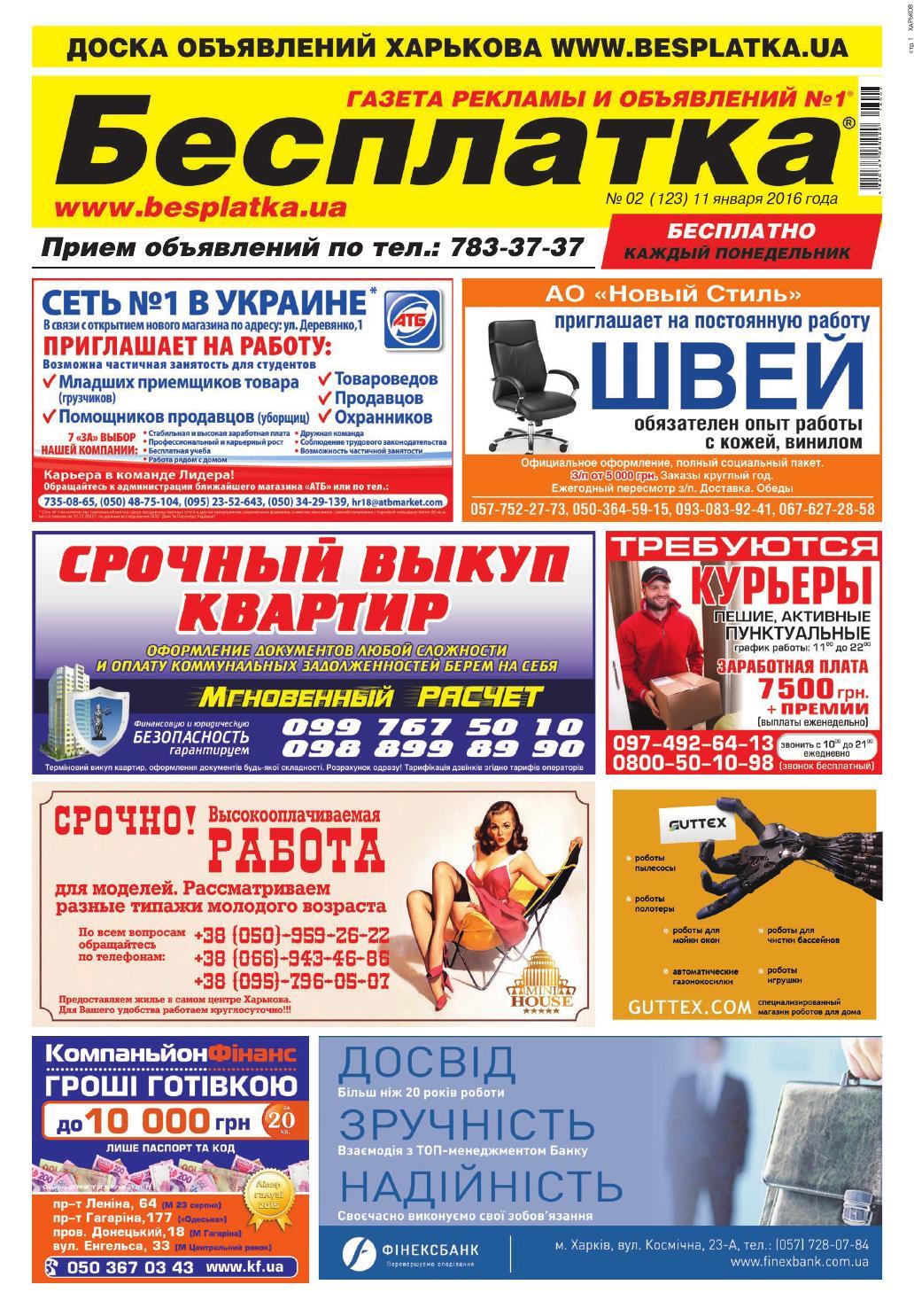 doska-obyavleniy-intim-novosibirsk
