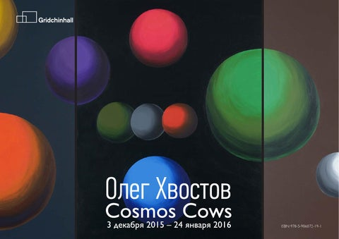 Cosmos Cow. Олег Хвостов -- Gridchinhall