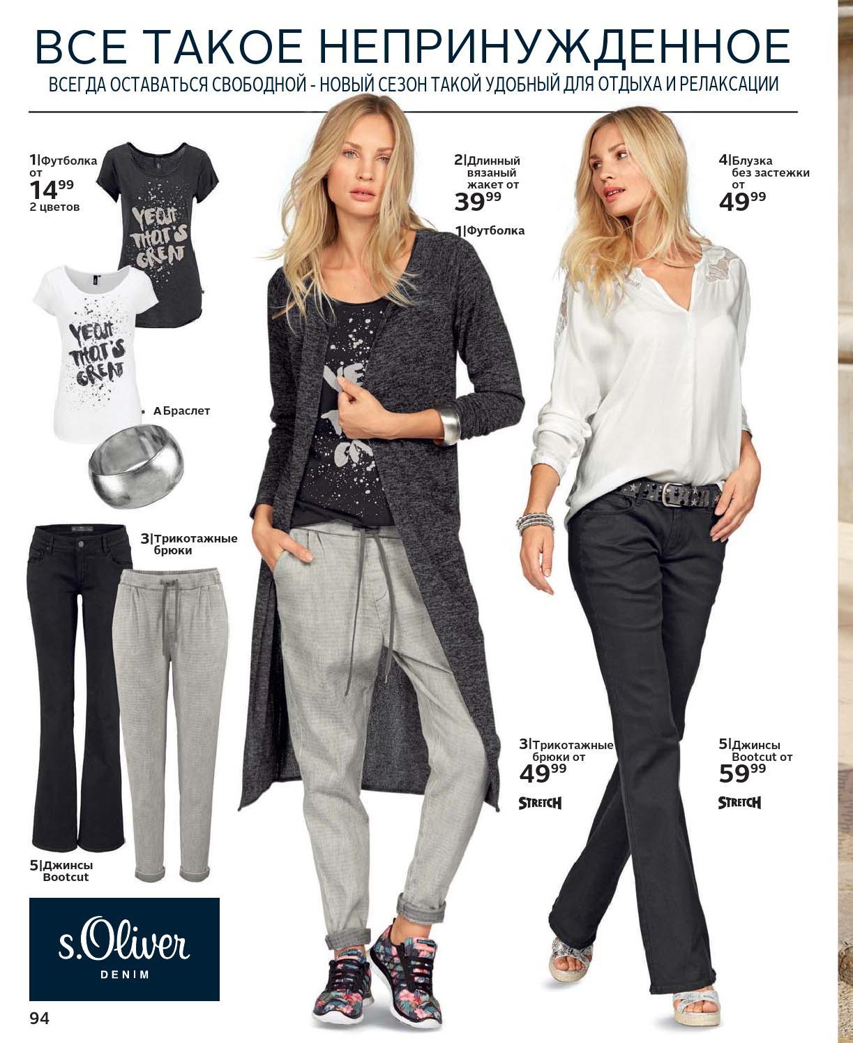 Каталоги Одежды Женской