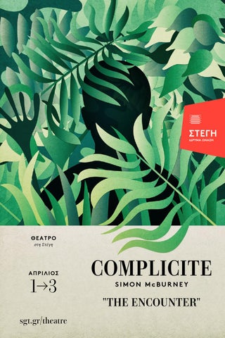 "ISSUU H πολυβραβευμένη παράσταση ""The Encounter"" των Complicite στο sgt.gr"