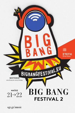 ISSUU Big Bang Festival 2
