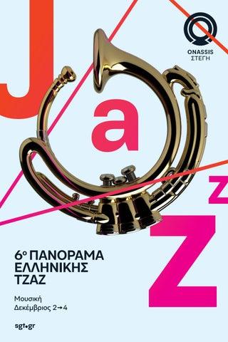 ISSUU 6o Πανόραμα Ελληνικής Τζαζ
