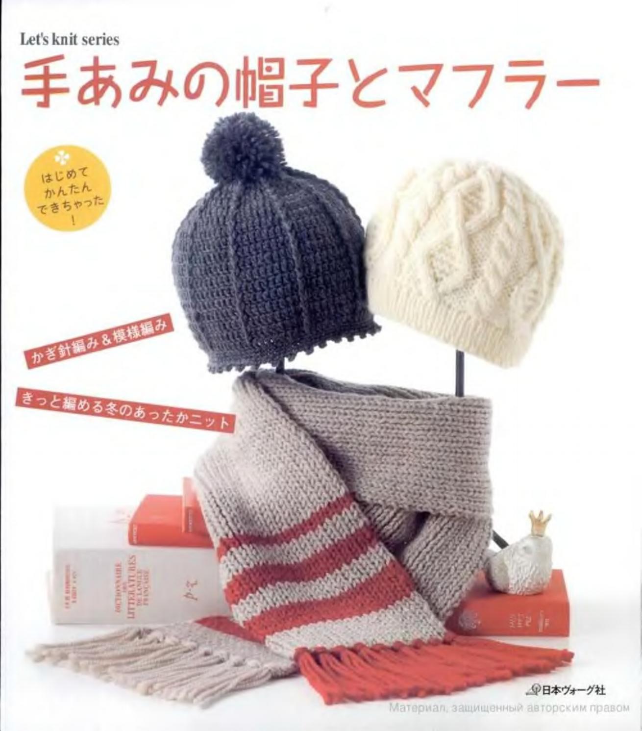 Китайские и японские журналы - Осинка 65