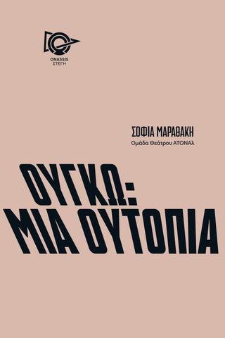 ISSUU Σοφία Μαραθάκη / Ομάδα Θεάτρου ΑΤΟΝΑλ