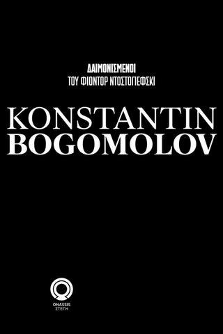 ISSUU Konstantin Bogomolov