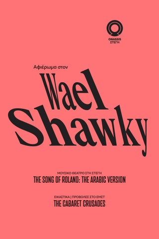 ISSUU Αφιέρωμα στον Wael Shawky | The Song of Roland: The Arabic Version