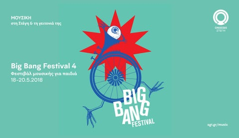 ISSUU Big Bang Festival 4
