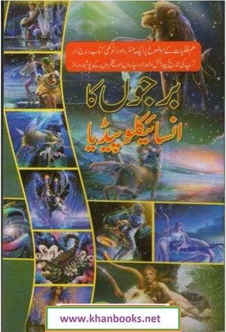 Download 100 amliyat tawezaat telepathy Islamic mesmerism hypnotism tib health chemya urdu book 3
