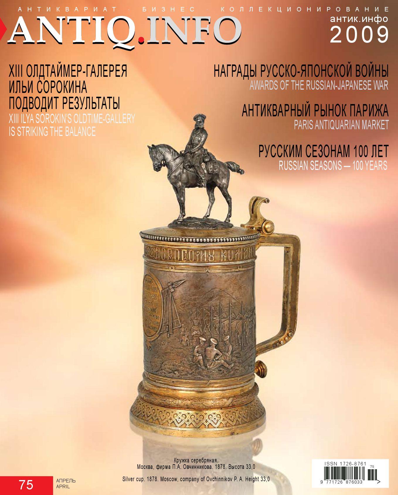 гербовый бланк узбекской железной дороги