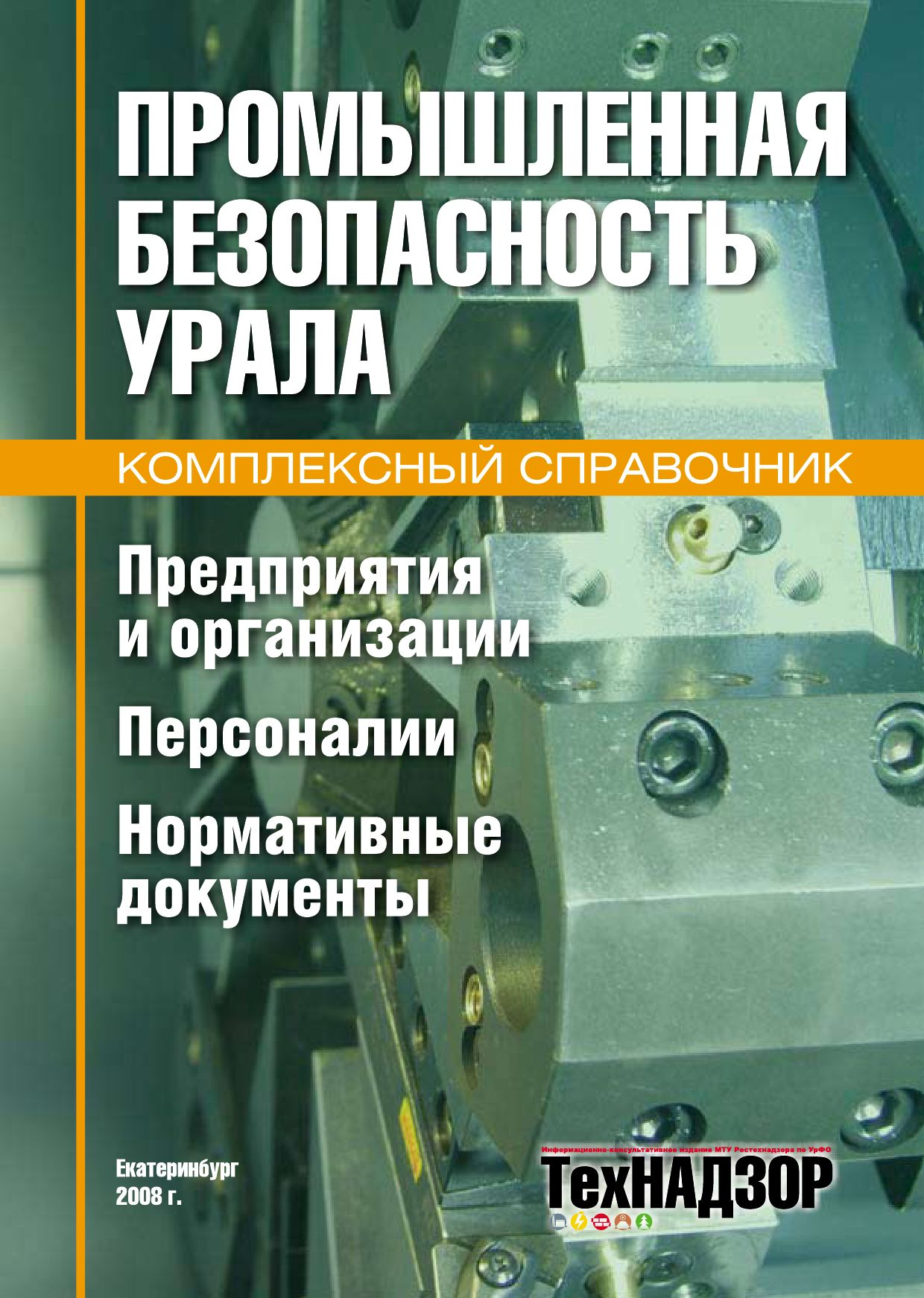 атомнадзор инструкция зри-2009 закрытый радионуклидный источник