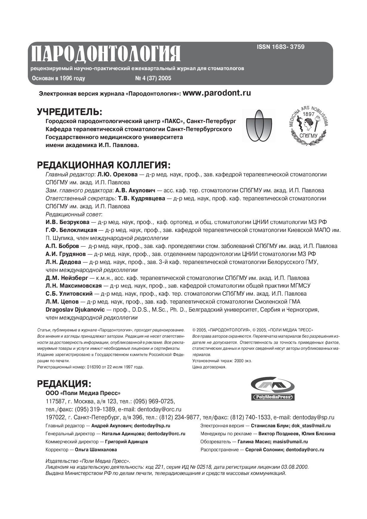 схема лечения сангвиритрином в стоматологии