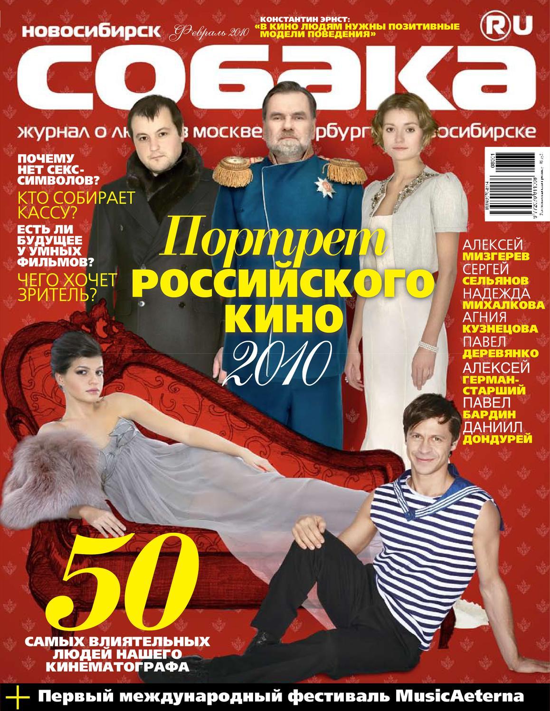 Novosibirsk.Sobaka.ru_#15 by UTR media - issuu