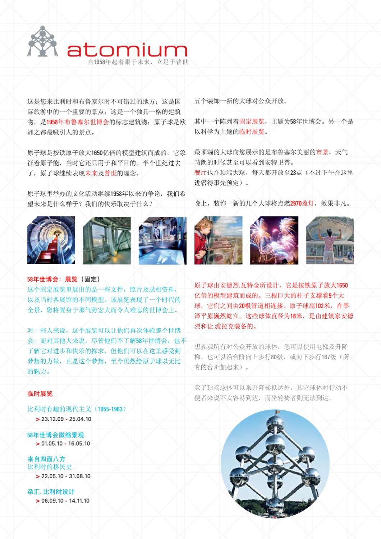 Atomium Vector Images (15)