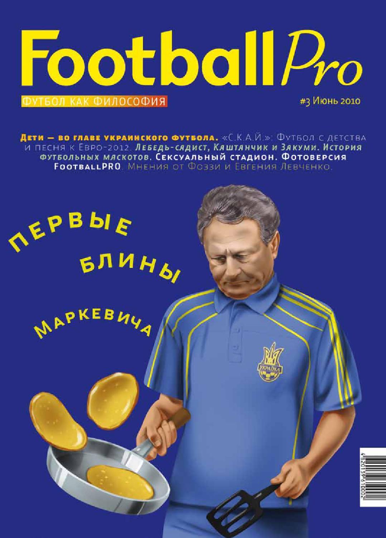 h журнал футболукраина за 1999 год