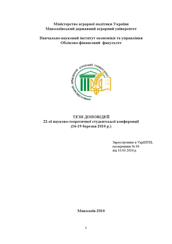 бланк акту на списання з балансу інструментів україна