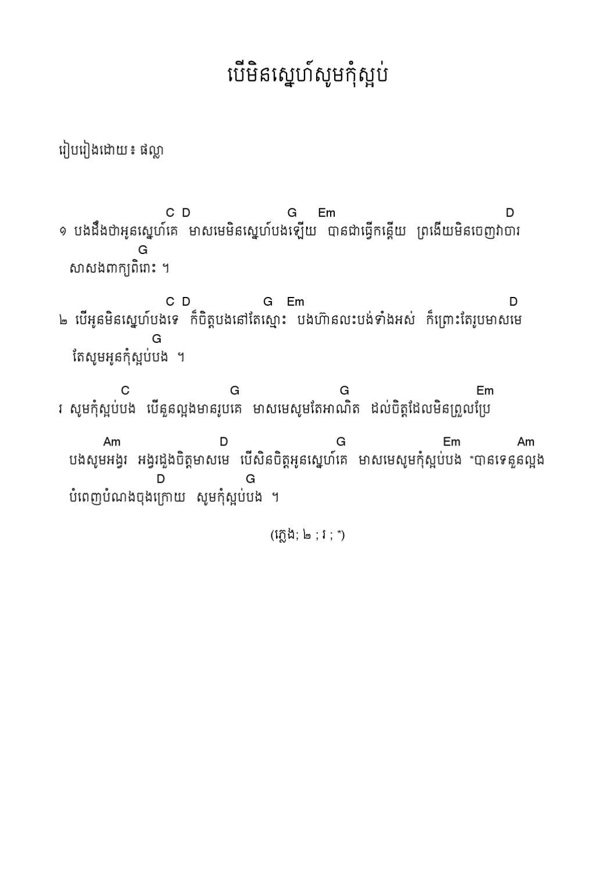 Lyrics containing the term: cambodian
