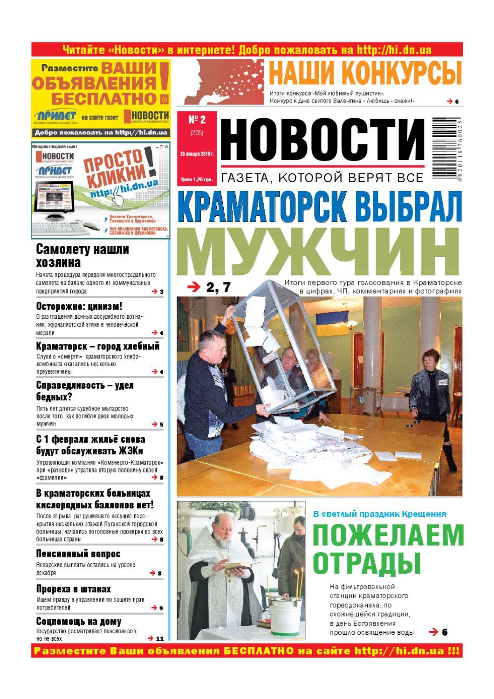 Газета Привет Знакомства Краматорск