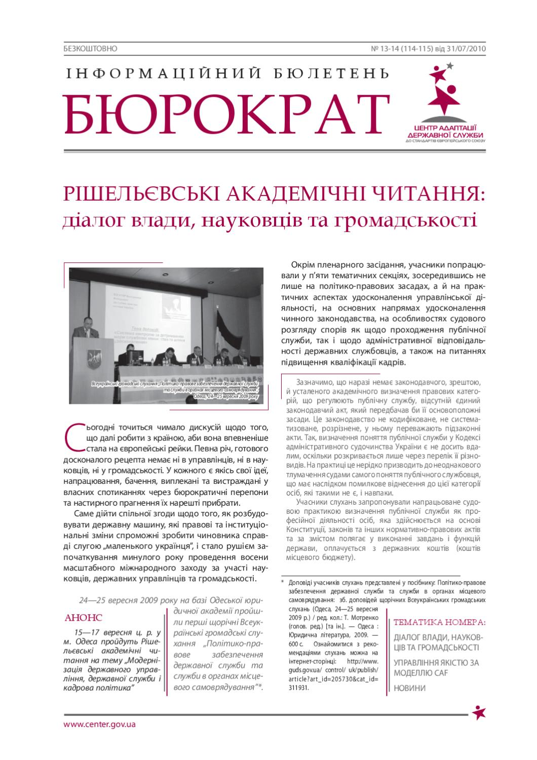 information bulletin bureaucrat 13 14 2010 by center for adaptation of the civil service to. Black Bedroom Furniture Sets. Home Design Ideas