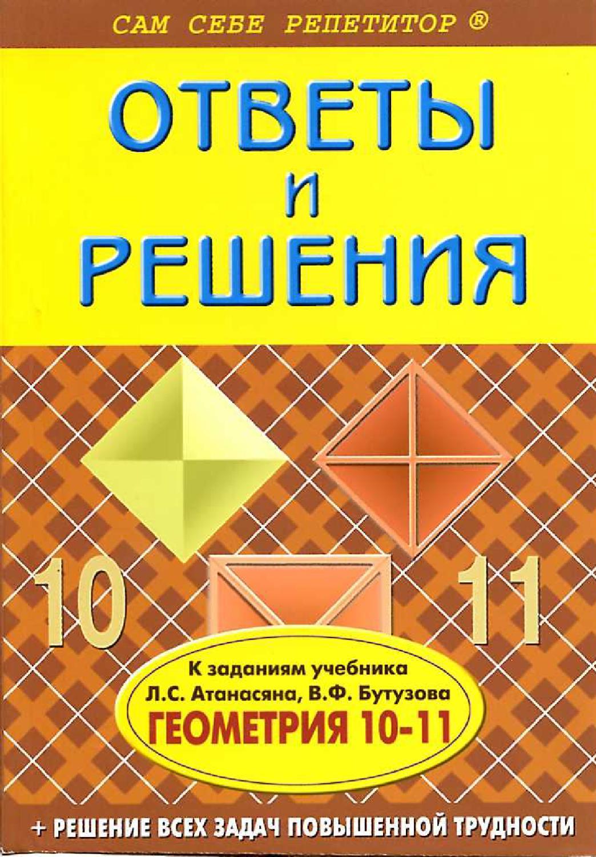 геометрии класс по гдз 10-11 скачать