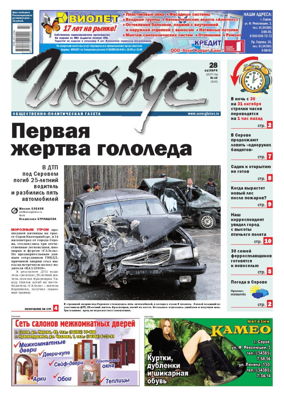 """Газета «Глобус» 43-2010 by Газеты """"Выбирай-ка!"""" и """"Глобус"""" - issuu"""