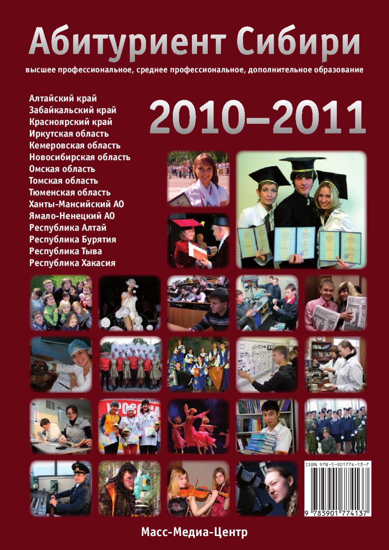 криминологический журнал бгуэп № 3 2011